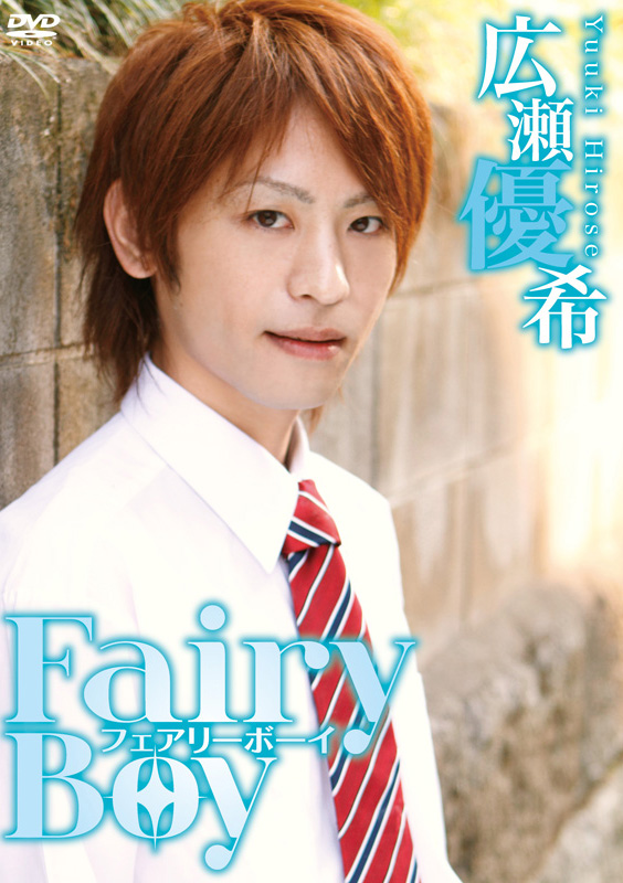 広瀬優希 Fairy Boy DVD|BANGL-001