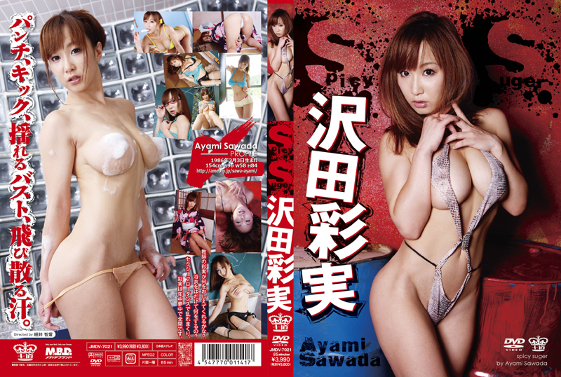 沢田彩実|spicy suger | JMDV-7021