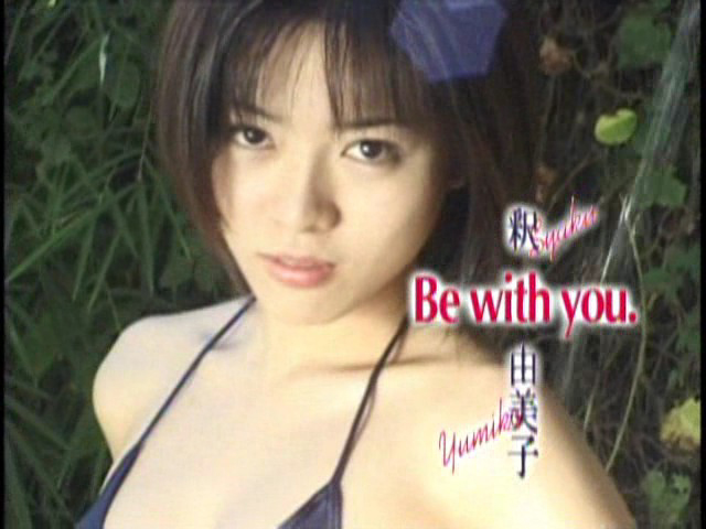 釈由美子|Be With You|PIBW-7003-DL