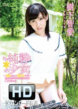 樹下智愛|純粋少女|Club Teen's|HD版|JSSJ-150-HD-DL