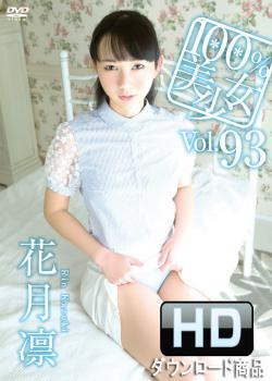 花月凛|100%美少女 Vol.93|HD版|OHP-093-HD-DL